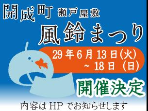 開成町 瀬戸屋敷 風鈴まつり2017開催決定