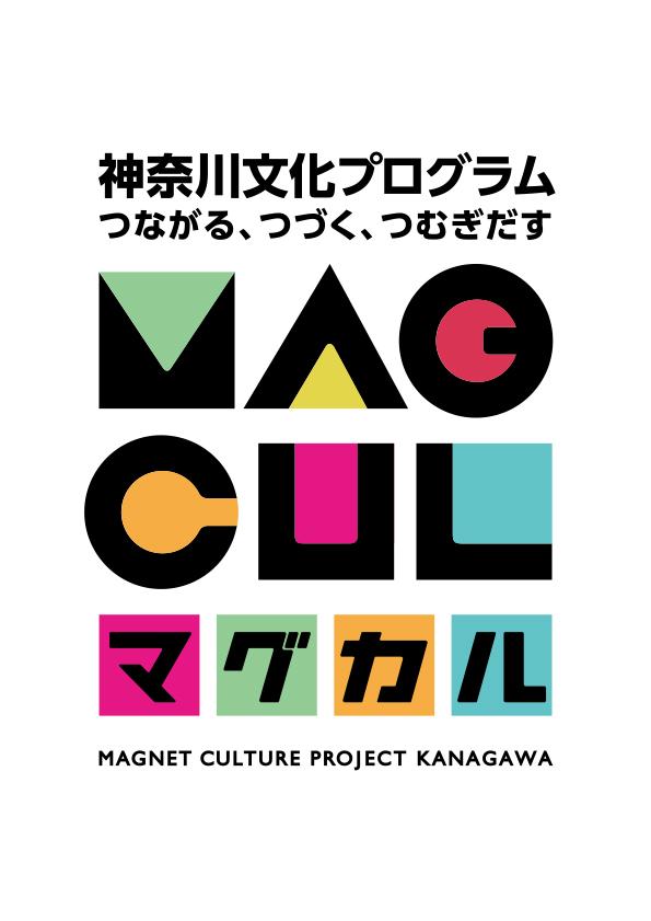 【神奈川県文化プログラム認証】