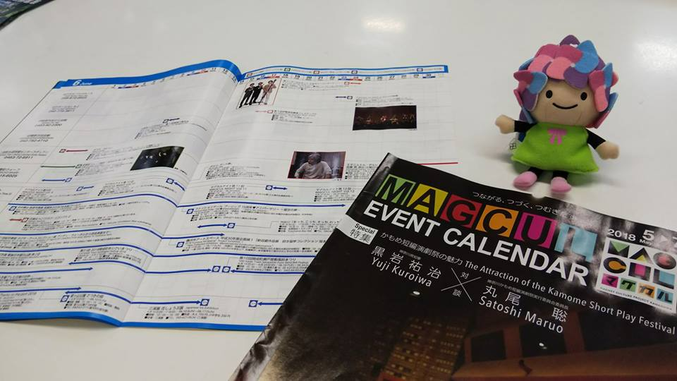 【マグカル・イベントカレンダー(5~7月号)に掲載されました】