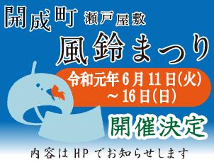 開成町 瀬戸屋敷 風鈴まつり2019開催決定
