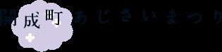 開成町あじさい祭実行委員会公式ホームページ 水田を彩る5000株のあじさい